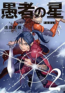 愚者の星(2) (月刊少年マガジンコミックス)