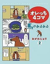 表紙: オレっち4コマ ~馬のあるある~ (2) 元競走馬のオレっち (一般書籍)   おがわじゅり