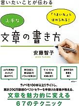 表紙: 言いたいことが伝わる 上手な文章の書き方 | 安藤智子