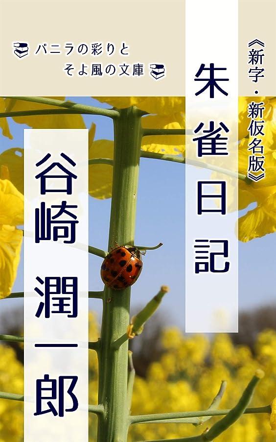 反響する破滅暖かく朱雀日記: 新字新仮名版 (バニラの彩りとそよ風の文庫)