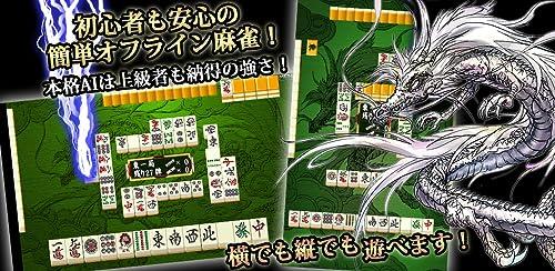 『麻雀 昇龍神』のトップ画像