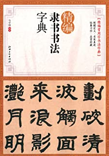精編隷書書法字典