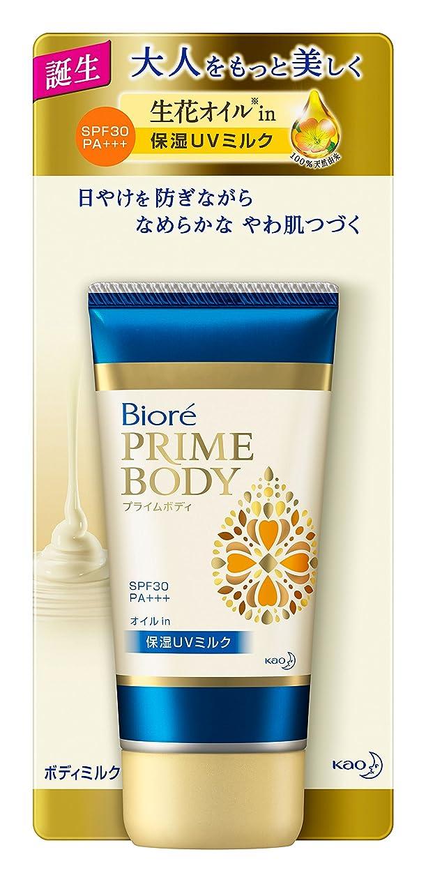ケニアブロー出くわすビオレ プライムボディ オイルin保湿UVミルク SPF30 PA+++ 80ml