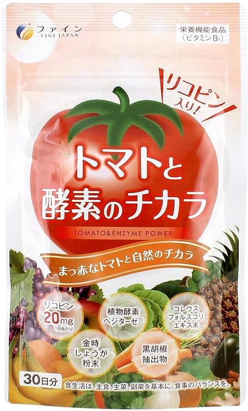 指紋幸運なことにロビーファイン トマトと酵素のチカラ 30日分(1日3粒/90粒入)
