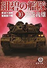 表紙: 紺碧の艦隊10 赤道大海戦・亜細亜の曙 | 荒巻義雄