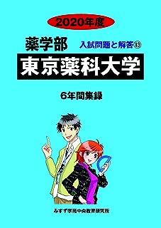 東京薬科大学 2020年度 (薬学部入試問題と解答)