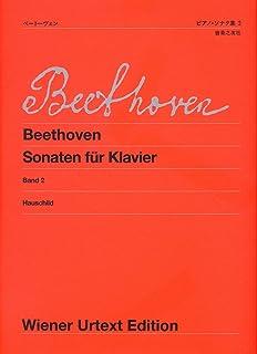ウィーン原典版108 ベートーヴェンピアノ・ソナタ集 (2)