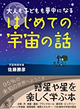 表紙: 大人も子どもも夢中になる はじめての宇宙の話 | 佐藤勝彦