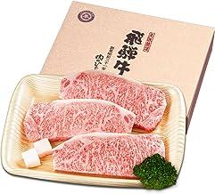 【肉のひぐち】 飛騨牛 サーロイン ステーキ 【化粧箱付】500g(165g位×3枚入)