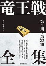 表紙: 竜王戦全集 第1期~第32期 | 書籍編集部