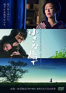 JAPANESE TV DRAMA At a small bridge [DVD] (JAPANESE AUDIO , NO ENGLISH SUB.)