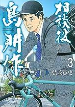 相談役 島耕作(3) (モーニング KC)