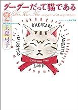 表紙: グーグーだって猫である2 (角川文庫) | 大島 弓子