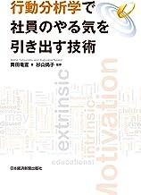 表紙: 行動分析学で社員のやる気を引き出す技術 (日本経済新聞出版)   舞田竜宣