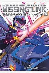 機動戦士ガンダム外伝 ミッシングリンク(3) (角川コミックス・エース) Kindle版