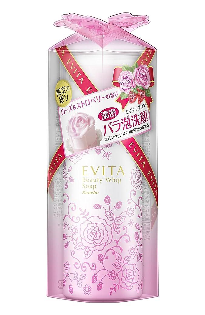 ただ歪める経験エビータ ビューティホイップソープ ローズ&ストロベリーの香り 洗顔料