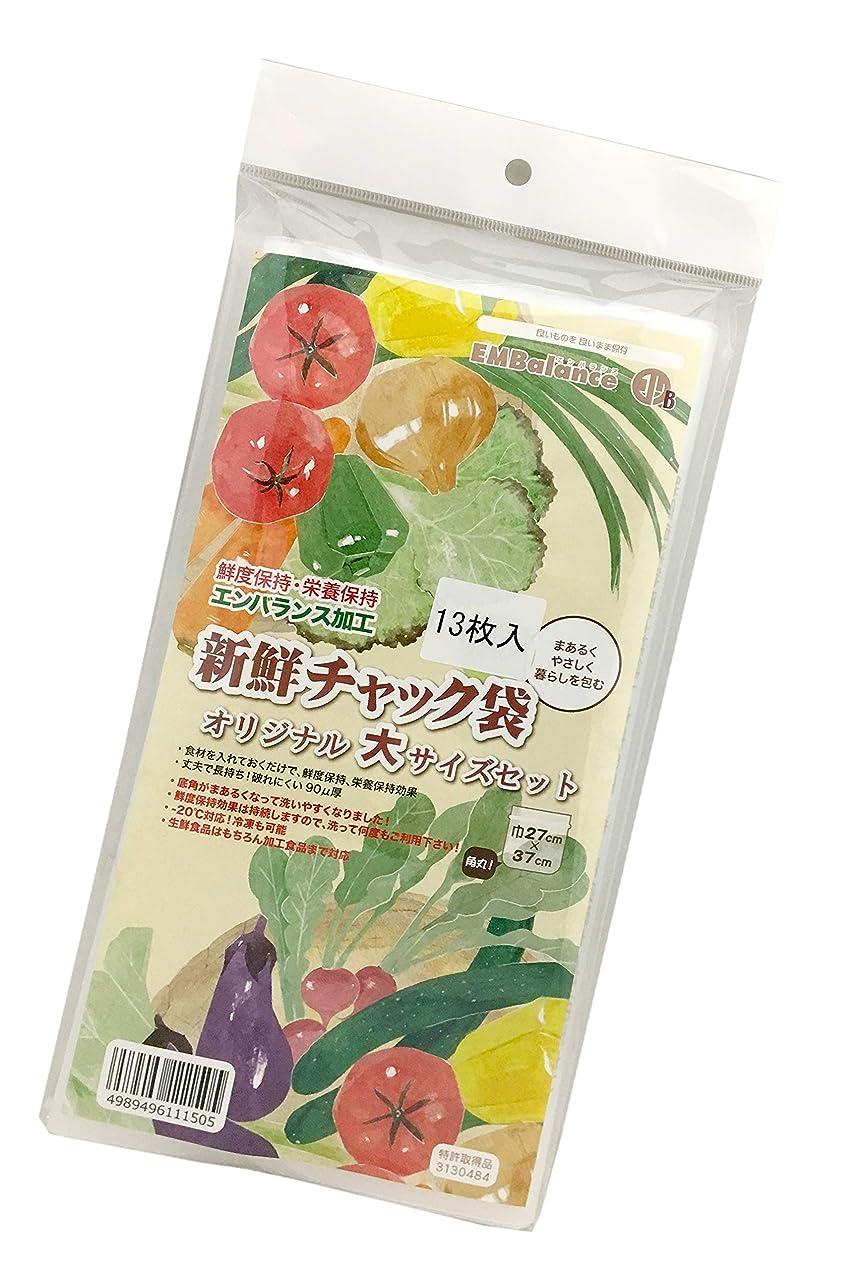磁石想像力棚エンバランス 野菜保存 新鮮チャック袋 (大サイズ13枚入り)