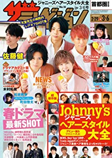ザテレビジョン 首都圏関東版 2020年3/6号