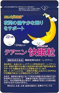 テアニン快眠粒 [快眠サプリメント/DMJえがお生活] アミノ酸 L-テアニン配合 (機能性表示食品) 睡眠 日本製 31日分