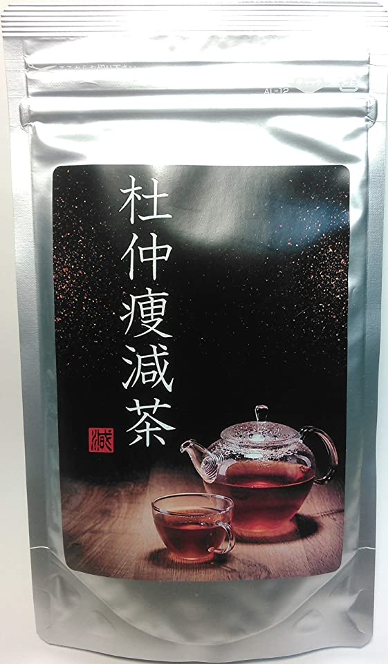 バイパスコンパイル学者杜仲痩減茶 ダイエットドリンク ダイエット茶