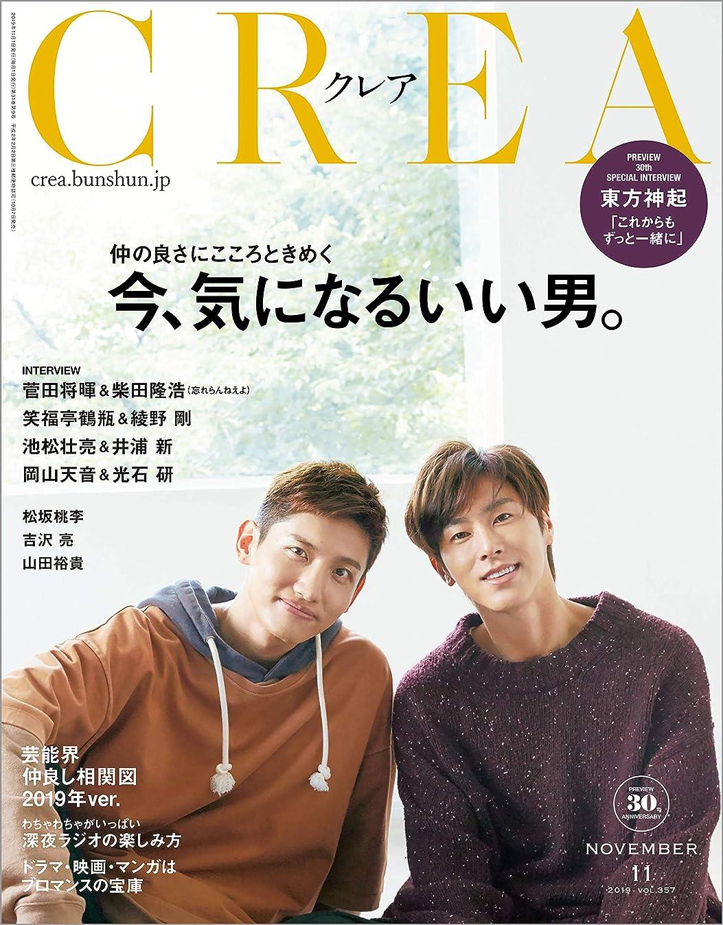 コンテンポラリー料理穿孔するCREA 2019年11月号[雑誌]