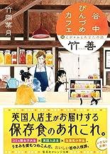 表紙: 谷中びんづめカフェ竹善 猫とジャムとあなたの話 (集英社オレンジ文庫) | 勝田文