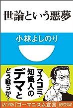 表紙: 世論という悪夢(小学館101新書) | 小林よしのり
