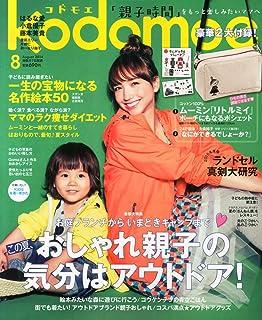 kodomoe (コドモエ) 2014年 08月号 (雑誌)