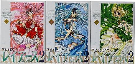 魔法騎士レイアース2 新装版全3巻 完結セット
