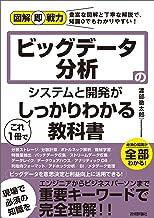 表紙: 図解即戦力 ビッグデータ分析のシステムと開発がこれ1冊でしっかりわかる教科書 | 渡部 徹太郎