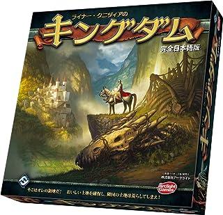 アークライト ライナー・クニツィアのキングダム 完全日本語版 (2-4人用 20-40分 14才以上向け) ボードゲーム