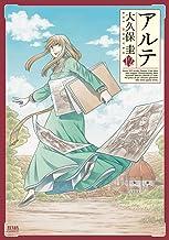 アルテ 12巻 (ゼノンコミックス)