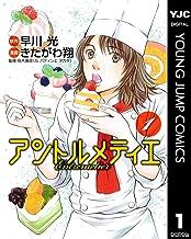 表紙: アントルメティエ 1 (ヤングジャンプコミックスDIGITAL)   早川光