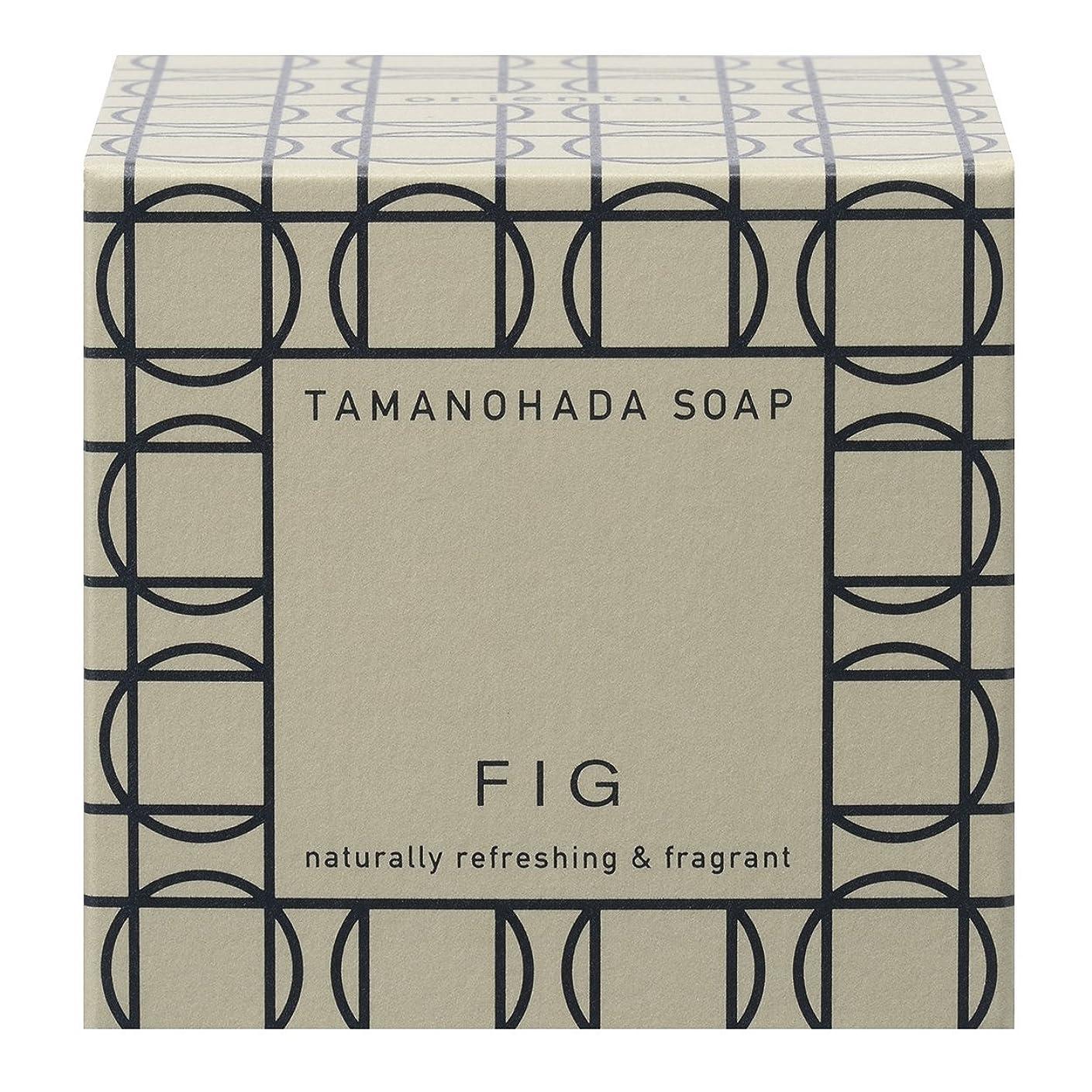 定義かけがえのない浴タマノハダ ソープ 005 フィグ 125g