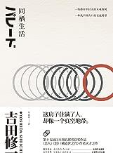 """同栖生活 (《恶人》《怒》《横道世之介》作者的天才之作,日本读者""""爱疯了""""的小说)"""