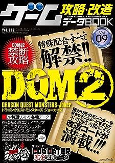 ゲーム攻略・改造・データBOOK VOL.09 (三才ムック VOL. 302)