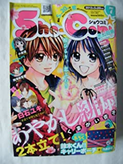Sho-Comi(ショウコミ) 2012年3月20日号(2012年7号)