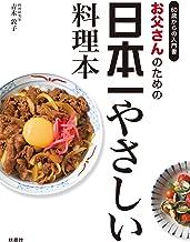 表紙: お父さんのための日本一やさしい料理本 (扶桑社BOOKS) | 青木 敦子