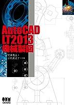 表紙: AutoCAD LT2013 機械製図 | 間瀬喜夫