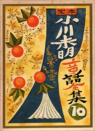 定本小川未明童話全集〈10〉 (1977年)