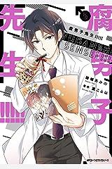腐男子先生!!!!! 5 (MFC ジーンピクシブシリーズ) Kindle版