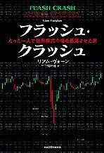 表紙: フラッシュ・クラッシュ Flash Crash たった一人で世界株式市場を暴落させた男 (角川書店単行本)   リアム・ヴォーン