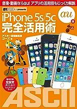 表紙: IPhone 5s/5c 完全活用術 au版 (アスキー書籍) | アスキー書籍編集部