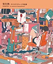 KIKANETSU: The Art of DaisukeRichard (Japanese Edition)
