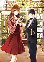 京都寺町三条のホームズ(6) (アクションコミックス(月刊アクション))