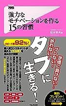 表紙: 強力なモチベーションを作る15の習慣 Forest2545新書   松本幸夫