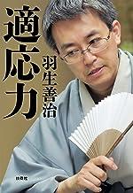 表紙: 適応力 (扶桑社BOOKS文庫)   羽生 善治