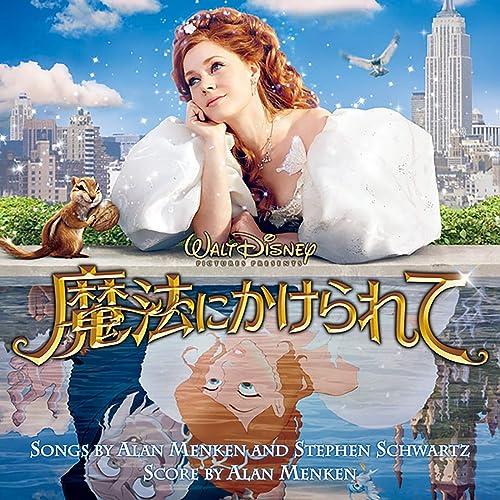 魔法にかけられて~組曲 (Enchanted Suite)『魔法にかけられて』