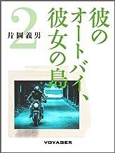 表紙: 彼のオートバイ、彼女の島2 | 片岡義男