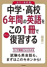 表紙: カラー改訂版 中学・高校6年間の英語をこの1冊でざっと復習する   稲田 一